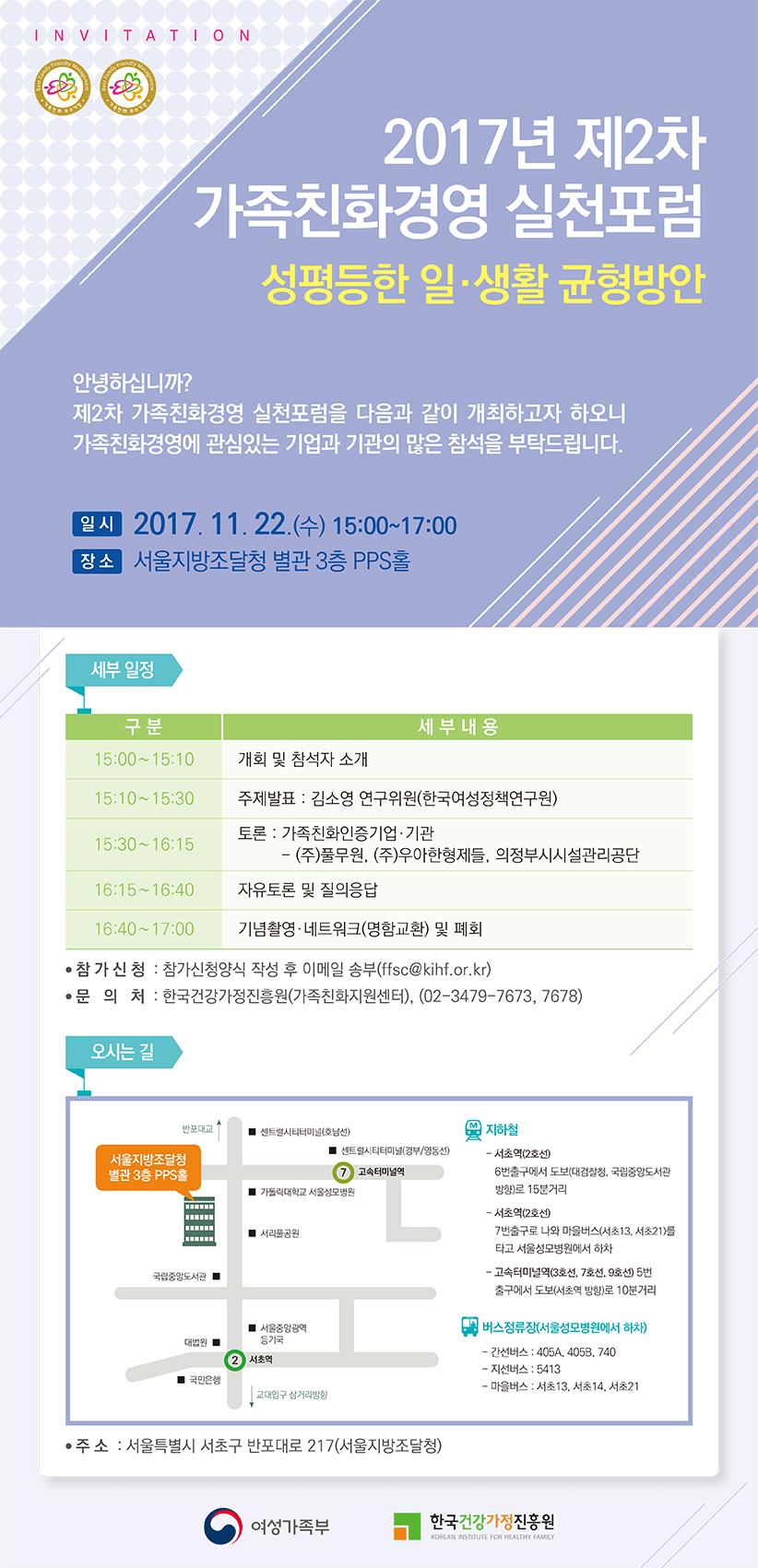 2017년 제2차 가족친화경영 실천포럼 참가신청 안내